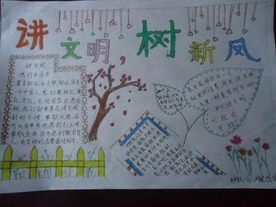 主题《爱祖国,爱家乡》,《讲文明,树新风》,全学校共28 人参加比赛